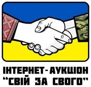 Запорожский аукцион наторговал 650 тыс. гривен на помощь бойцам в зоне АТО