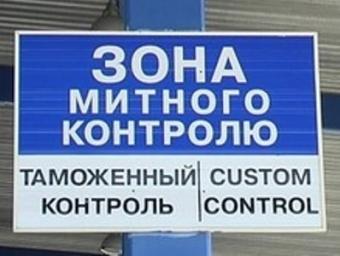 Работники запорожской таможни вскрыли нарушений на 17,5 миллионов