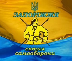 Бойцы запорожской Самообороны отказываются подчиняться властям