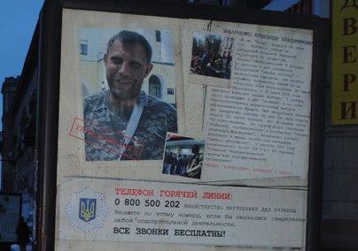Запорожских сепаратистов «забыли» объявить в розыск