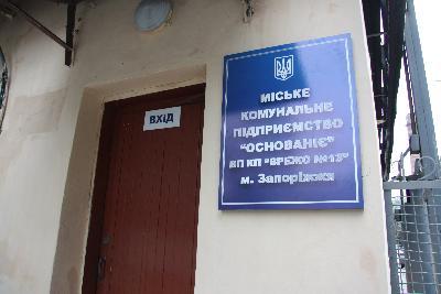 Счета запорожского КП «Основание» арестуют