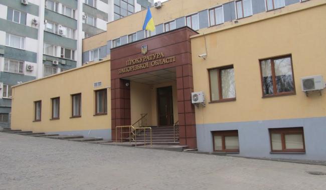 Запорожская обпрокуратура не хочет признавать за собой незаконный выговор своего бывшего сотрудника