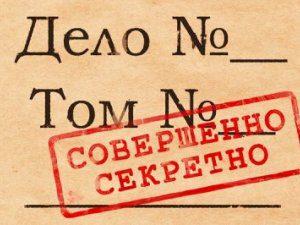 Документы по Евромайдану рассекречены и переданы депутатам