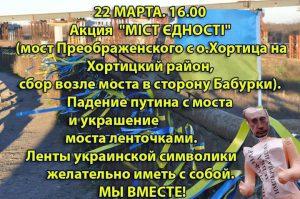Запорожцев  зовут сбросить Путина с моста