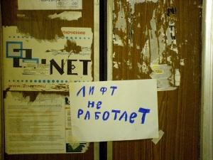 Мэр Запорожья похвастался в соцсетях одним исправленным лифтом