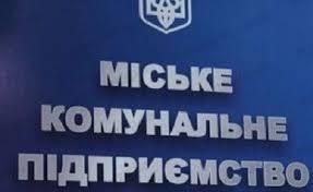 КП «Основание» хочет поднять тарифы на свои услуги