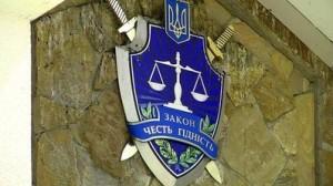Запорожские прокуроры раскрыли разворовывание бюджетных средств