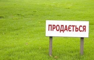 Земагенство устраивает весеннюю распродажу запорожской земли