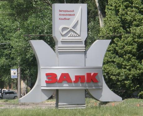ФГИУ начал общественные слушания по приватизации Запорожского алюминиевого комбината