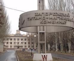 Хозяином ЗТМК стало ГП «Объединенная горно-химическая компания»