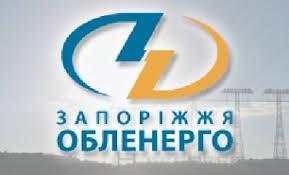Прокурор области выразил отношение к происходящему на «Запорожьеоблэнерго»