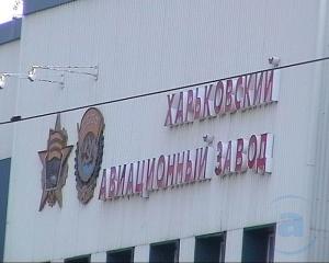 Авиастроители Харькова требуют выплатить зарплату