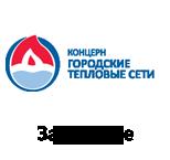 Запорожская Теплосеть официально напомнила о подорожании услуг