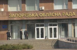 Запорожские активисты разблокировали вход в здание облсовета