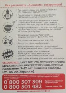 Кампания по борьбе с бытовым сепаратизмом вызвала резонанс у адептов «ДНР»