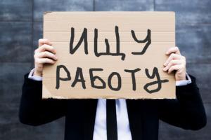 Запорожские безработные живут на пособие в тысячу двести гривен