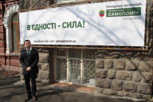 Запорожскую «Самопомощь» раскололи обвинения в коррупции и связях с Партией регионов