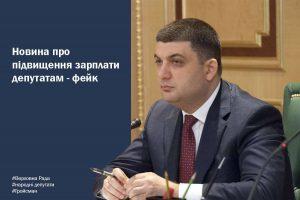 Гройсман пообещал не повышать зарплату народным депутатам