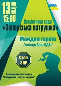 Руководство области  присоединится  к патриотическому шествию «Запорожская ватрушка»