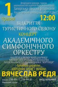 В Запорожье впервые симфонический оркестр сыграет на крыше музея казачества