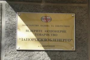 Запорожские милиционеры не увидели нарушений порядка у здания «Запорожьеоблэнерго»