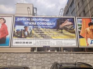 Запорожским коммунальщикам поручили сдать деньги на благотворительность