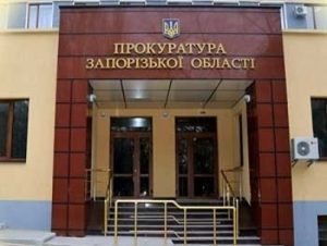 Син не хочет иметь дела с запорожской прокуратурой