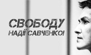 Гройсман поздравил Надежду Савченко с Днем рождения в соцсети