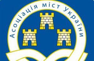 За членство в двух ассоциациях по вопросам местного самоуправления Запорожье заплатит треть миллиона гривен