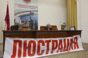 В Запорожской мэрии официально стартует люстрация