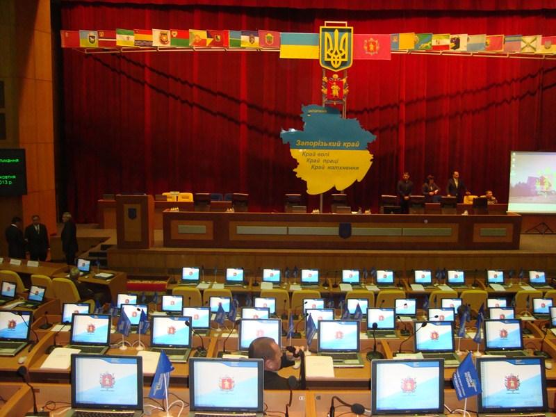 Депутаты Запорожского облсовета соберутся на сессию ради одного вопроса