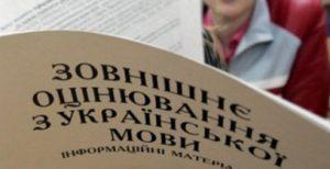 Три десятка запорожских школьников не сдали тесты ВНО из-за мобильных телефонов