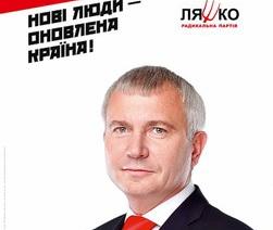 Соратник Ляшко претендует на должность заместителя запорожского губернатора