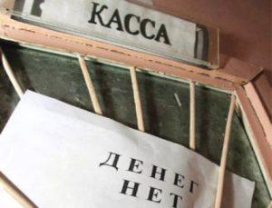Запорожские работодатели задолжали своим сотрудникам 67 млн. грн.