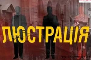 Люстрационную проверку пройдут 30 тысяч запорожских чиновников