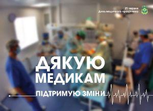 Минздрав просит поддержки и предлагает писать письма врачам