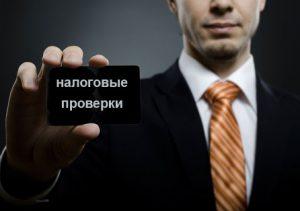 Запорожские фискалы обещают не проверять мелкий и средний бизнес еще полтора года