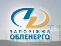 Государство намерено продать 60% акций «Запорожьеоблэнерго» до конца текущего года