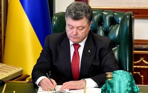 Ко Дню Конституции Порошенко отметил запорожцев званиями и наградами