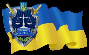 В Запорожье назначен прокурор города
