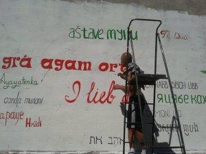 Запорожцев зовут мобилизоваться и дорисовать  «Стену любви»
