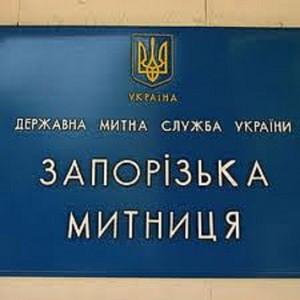 Запорожские предприниматели оставили с начала года на таможне 2,6 млрд. грн.