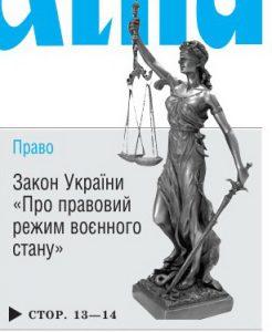 Завтра вступает в силу закон о военном положении