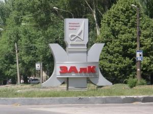 На Запорожском  алюминиевом комбинате утверждают, что продают неликвидные активы
