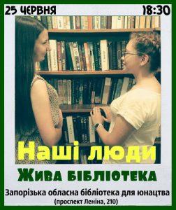 В Запорожье переселенцы станут живыми книгами