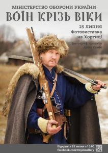 На Хортице открылась выставка об истории украинского воинства
