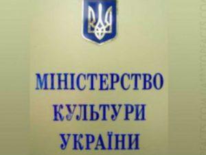 Имена запрещенных в Украине артистов и деятелей огласят 3 августа