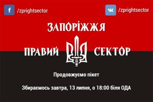 Вечером в Запорожье пройдет митинг «Правого сектора»