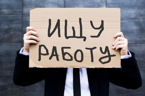 В Запорожской области насчитали 15 тысяч официальных безработных