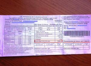 Запорожцы получают шок от ошибочных платежек на газ